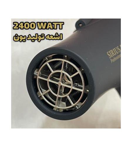 سشوار یونی sirius مدل 2400 وات